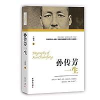 Sun Chuan-fang's life(Chinese Edition)