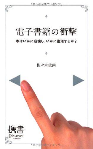 電子書籍の衝撃 (ディスカヴァー携書)