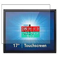 2枚 Sukix ブルーライトカット フィルム 、 Elo Touch Solution 1790L 17インチ ディスプレイ モニター 向けの 液晶保護フィルム ブルーライトカットフィルム シート シール 保護フィルム(非 ガラスフィルム 強化ガラス ガラス ) 修繕版