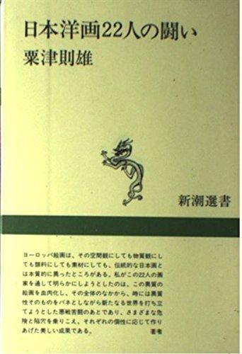 日本洋画22人の闘い (新潮選書)