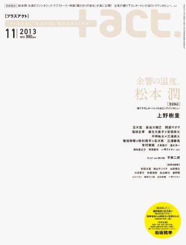 +act. (プラスアクト)—visual movie magazine 2013年 11月号