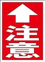 シンプル看板「注意(矢印上)」屋外可【工場・現場】