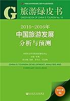 旅游绿皮书:2015-2016年中国旅游发展分析与预测