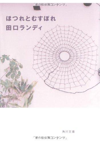 ほつれとむすぼれ (角川文庫)の詳細を見る