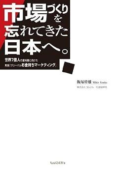 [飯塚幹雄]の市場づくりを忘れてきた日本へ。 ー世界7億人の富裕層に向けた実践「グローバルお金持ちマーケティング」