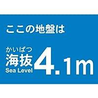 TRUSCO(トラスコ) 海抜ステッカー 4.1m (2枚入) TKBS-41