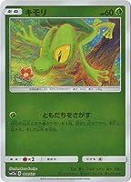 ポケモンカードゲーム PK-SM12a-008 キモリ(キラ)