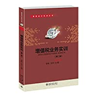 VAT business training (second edition)(Chinese Edition)