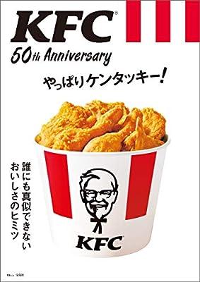KFC(R) 50th Anniversary やっぱりケンタッキー!【電子版・50th Anniversary THANKS パスポート無し】 (TJMOOK)