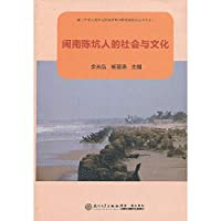 Xiamen University. Department of Anthropology and Ethnology Fieldwork Reports Series ( 5 ) : Taiwanese Chen Kengren social and cultural(Chinese Edition)
