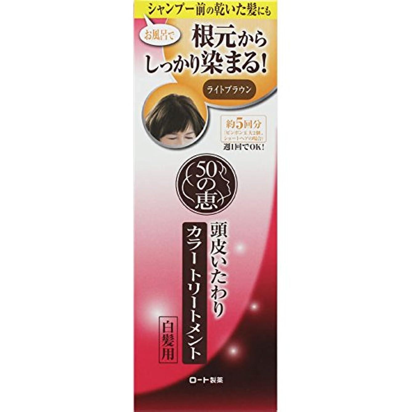 依存する牛手錠ロート製薬 50の恵エイジングケア 頭皮いたわりカラートリートメント ライトブラウン 150g