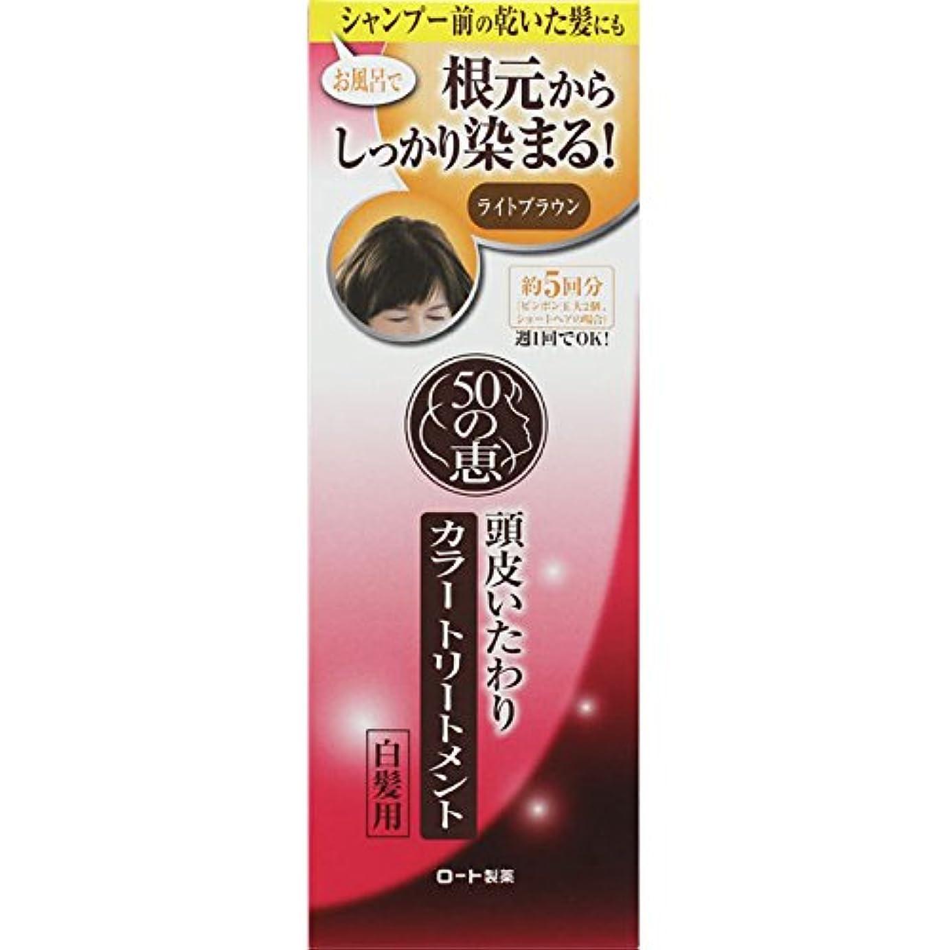 アミューズメント導出チキンロート製薬 50の恵エイジングケア 頭皮いたわりカラートリートメント ライトブラウン 150g