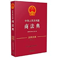 People's Republic of China Accounting Code: Comments Code (new third edition)(Chinese Edition)