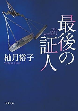 最後の証人 (角川文庫)