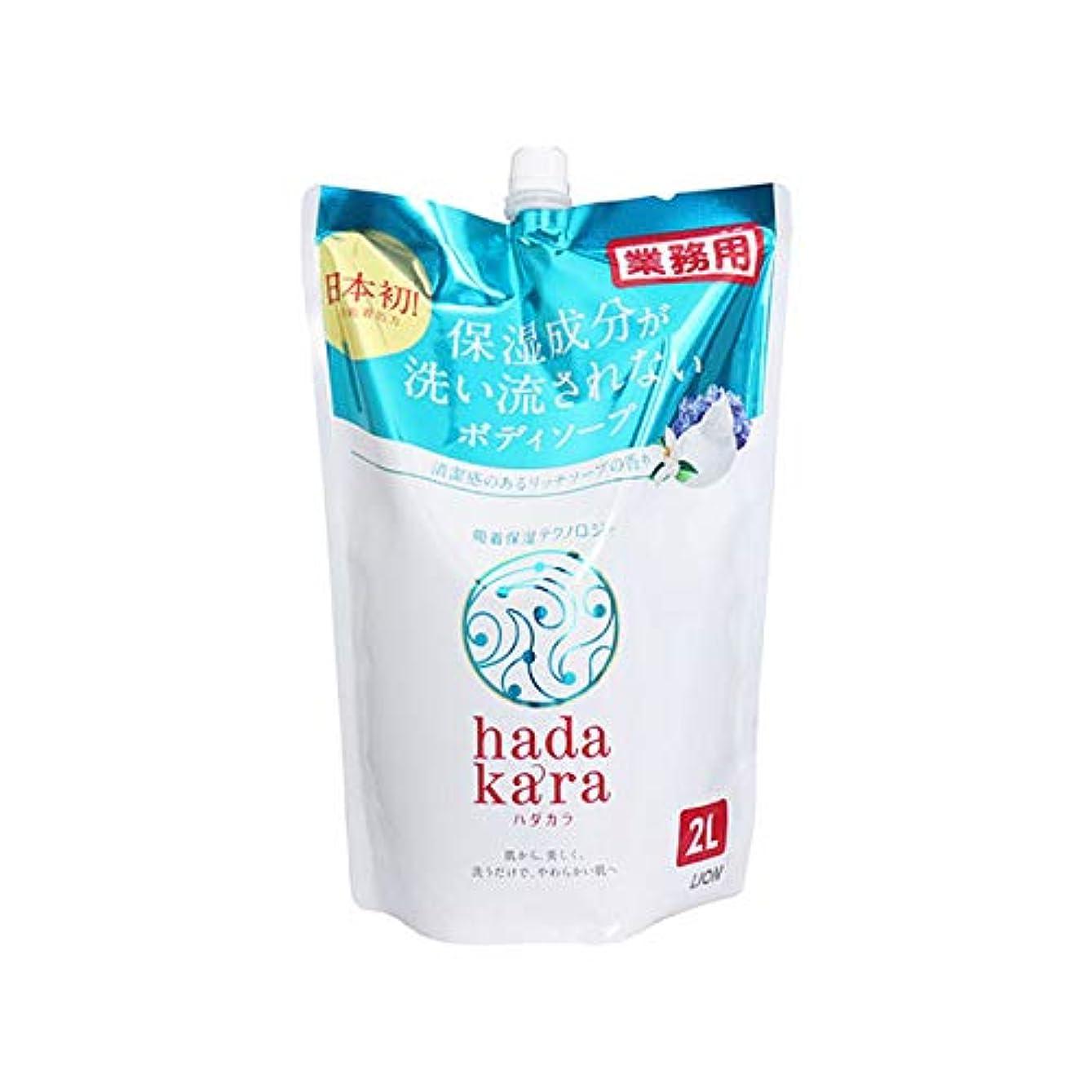 農奴韻提供された業務用 ボディーソープ ハダカラ hadakara ボディソープ リッチソープの香り 2LX6本 ライオン