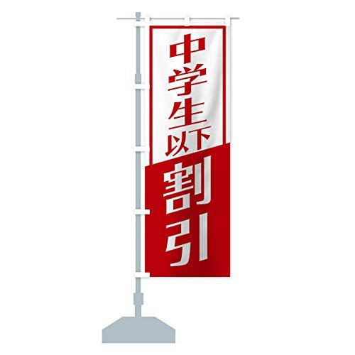 中学生以下割引 のぼり旗 サイズ選べます(コンパクト45x150cm 左チチ)