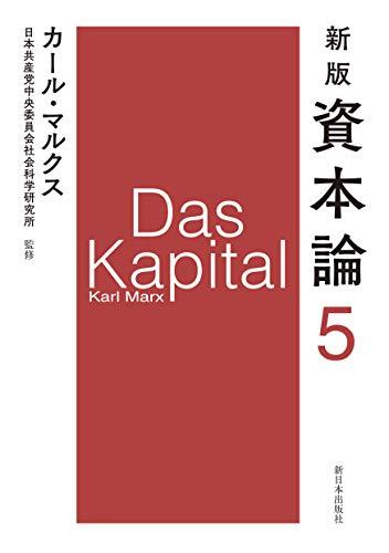 新版 資本論 第5分冊