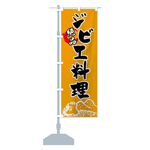 ジビエ料理 のぼり旗 サイズ選べます(ハーフ30x90cm 左チチ)
