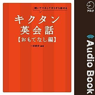『キクタン英会話【おもてなし編】』のカバーアート