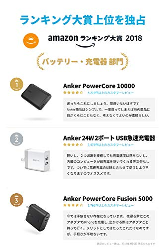 ANKER(アンカー)『PowerCore(パワー・コア)10000(A1263)』