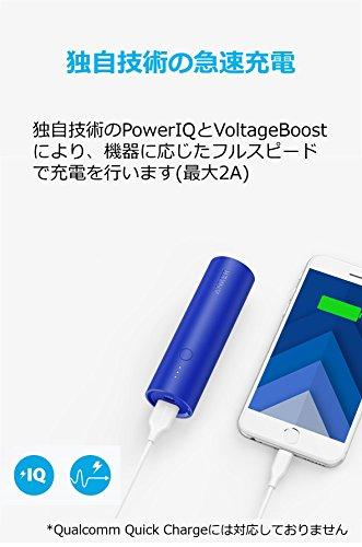 AnkerPowerCore5000(5000mAh最小最軽量スティック型モバイルバッテリー)【PSE認証済/PowerIQ&VoltageBoost搭載】iPhone/iPad/Xperia/Android各種他対応(ブルー)