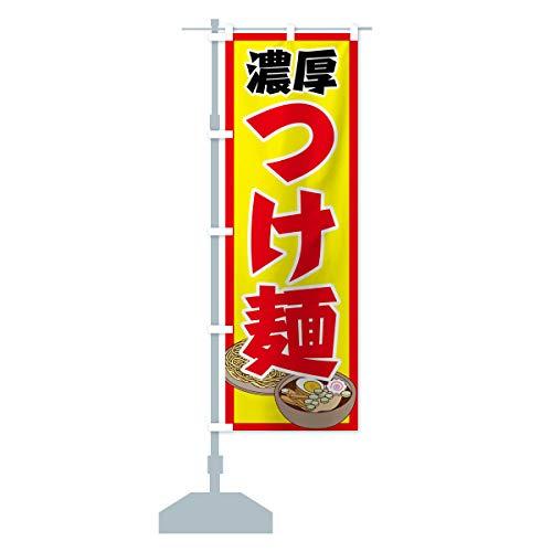 濃厚つけ麺 のぼり旗 サイズ選べます(コンパクト45x150cm 左チチ)