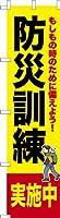 既製品のぼり旗 「防災訓練実施中2」 短納期 高品質デザイン 450mm×1,800mm のぼり