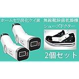 炭化ケイ素 無線靴除菌乾燥機 シューズドクター 2個セット NHKまちかど情報室 紹介商品