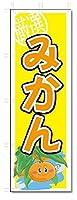 のぼり のぼり旗 みかん (W600×H1800)