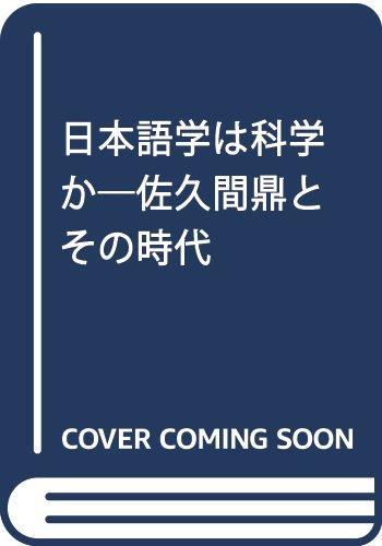 日本語学は科学か―佐久間鼎とその時代の詳細を見る