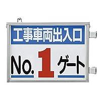 305-37 取付金具一体型両面標識 №1ゲート
