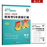 The new 5-year college entrance Zhenti compilation mathematics (liberal arts) 2015-2019 provinces and cities nationwide Zhenti volume (2020) - Star Education(Chinese Edition)