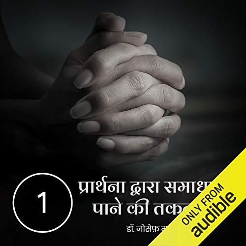 Prarthana Chikitsa Ka Abhyaas cover art