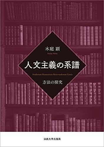 人文主義の系譜: 方法の探究