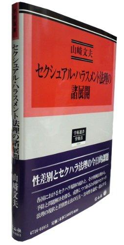 セクシャル・ハラスメント法理の諸展開 (学術選書116)
