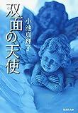 双面の天使 (集英社文庫)