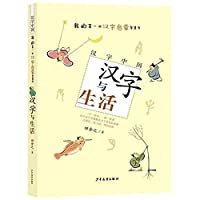 Chinese Characters And Life (Chinese Edition)