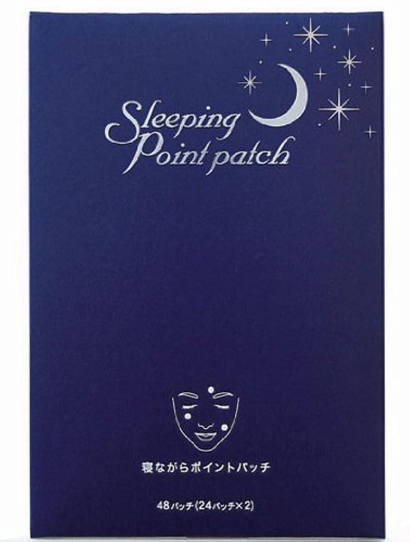 そうシャーク癒す寝ながらポイントパッチ(固定シール付)