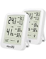 湿度計 温度計 2個パック デジタル温湿度計 室内温度湿度計 高精度 LCD大画面室温計 最高最低温湿度値表示 バックライト機能付き 置き掛け両用タイプ マグネット付 操作簡単 携帯便利 小型 ホワイト