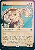 【FOIL】マジックザギャザリング AFR JP 307 竜亀 (日本語版 レア) フォーゴトン・レルム探訪