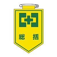 緑十字 ビニールワッペン(胸章) 総括 90×60mm エンビ 126001