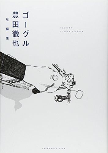 ゴーグル (KCデラックス アフタヌーン)