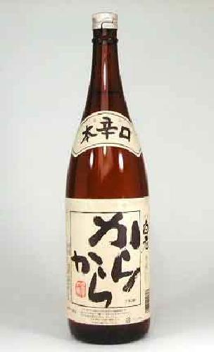 澤田酒造 白老 からから 本醸造 1800ml