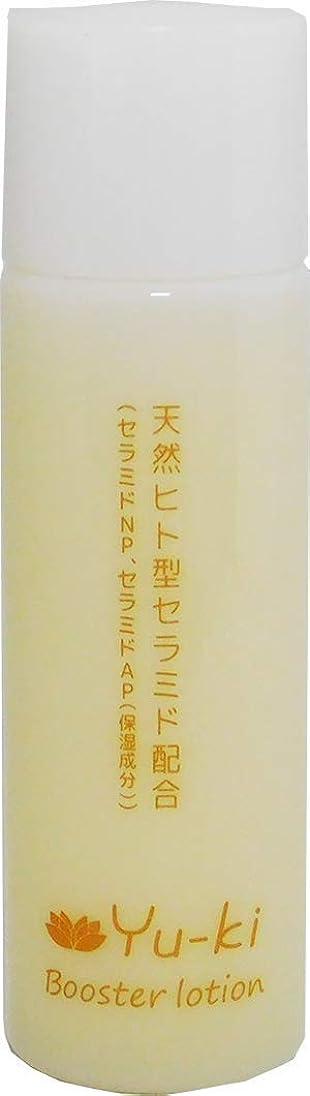 本能ビバ受益者Yu-ki ブースターローション 天然ヒト型セラミド配合