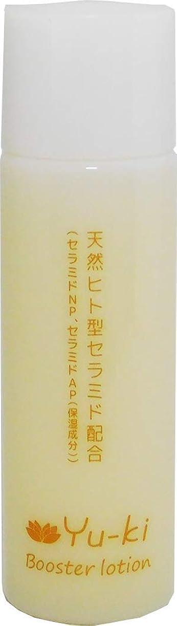 喜ぶレコーダー悪因子Yu-ki ブースターローション 天然ヒト型セラミド配合