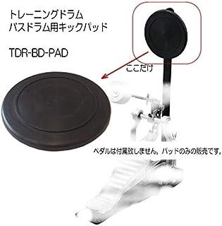 トレーニングドラム用 キックパッド 8mmネジ装着タイプ
