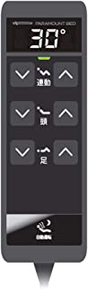 パラマウントベッド ベッド専用手元スイッチ ブラック 有線リモコン アクティブスリープ RC-1670