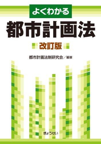 よくわかる都市計画法(改訂版)