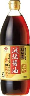 チョーコー 超特選 減塩醤油 900ml 瓶