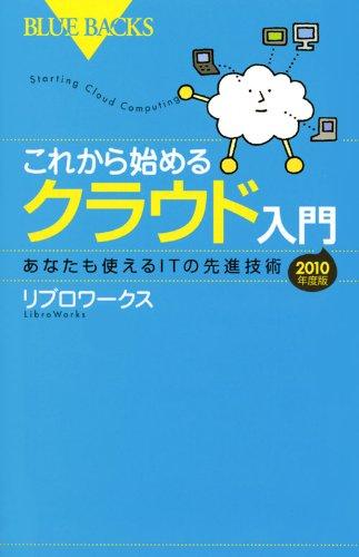 これから始めるクラウド入門―あなたも使えるITの先進技術 2010年度版 (ブルーバックス)